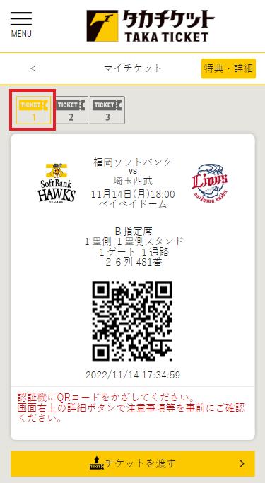 QRチケット